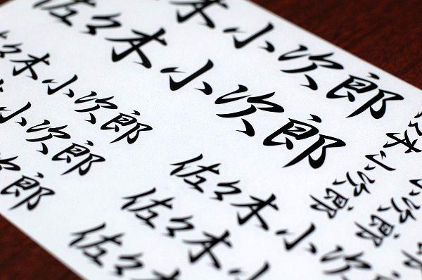 全20色 名前6文字 お好きな文字や名前でカッティングステッカーを作りませんか? ロッド クーラーボックス事務用品 ツールボックス moji-04_画像3