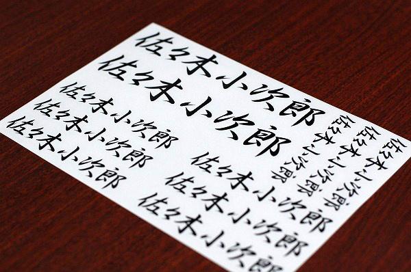 全20色 名前6文字 お好きな文字や名前でカッティングステッカーを作りませんか? ロッド クーラーボックス事務用品 ツールボックス moji-04_画像2