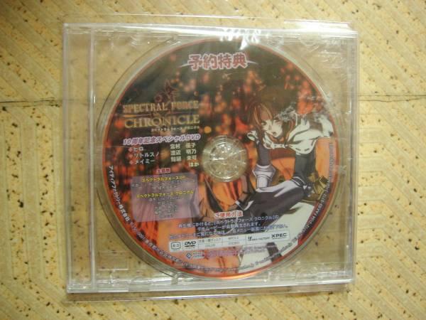 スペクトラルフォース クロニクル 非売品DVD 新品