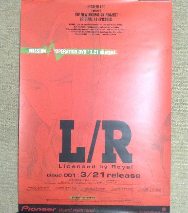 アニメ「L/R Licensed by Royal」ポスター リッケンバッカー