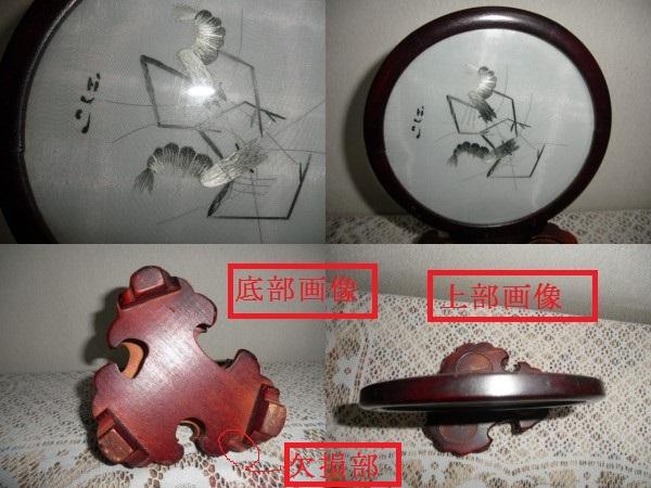 @@中国/古民具/花台/インテリア/雑貨/スリガラス/飾り物/レトロ_画像2