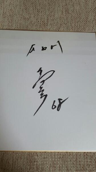 福岡ソフトバンクホークス高橋和幸直筆サイン色紙