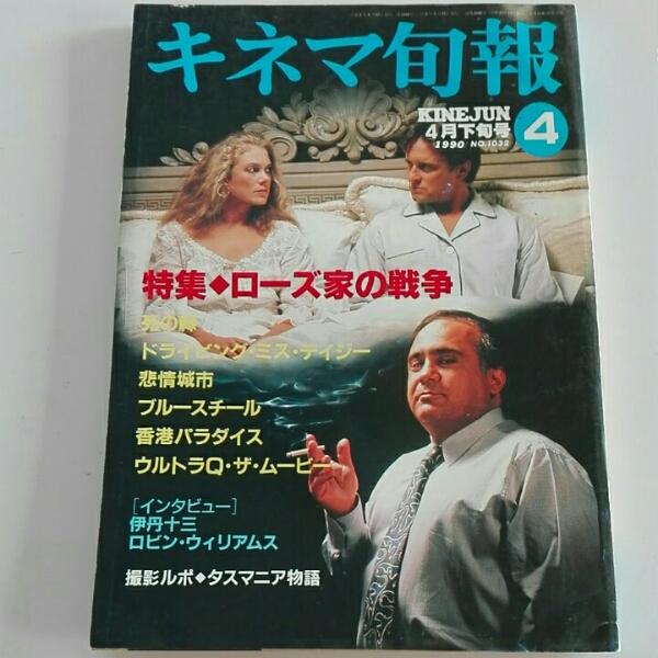 キネマ旬報1990年4月下旬 死の棘 伊丹十三ロビンウィリアムス_画像1