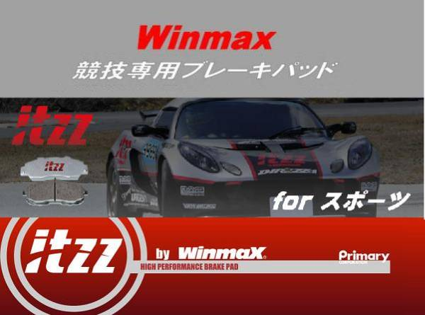Winmax itzz RM0.5 RM1 RM1.5 RM2 RM3★AE86 AE92 AE101 AE111 ZZW30 SW20_画像1