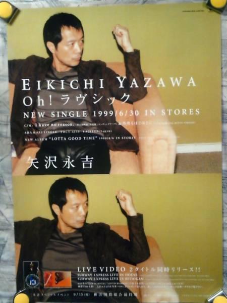 p1【ポスター/B-2】矢沢永吉/'99-Oh!ラヴシック/告知用非売品_画像1