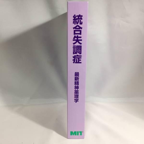 統合失調症 最新精神薬理学 日本語版総監修 村崎光邦_画像2