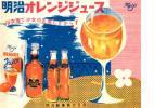 ■1144 昭和29年のレトロ広告 明治オレンジジュース 高浜虚子