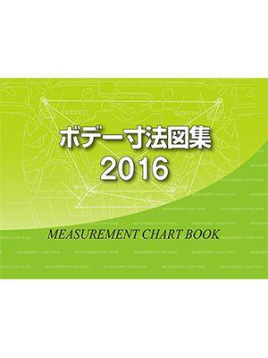 【即決】「ボデー寸法図集」 2016年度版_画像1