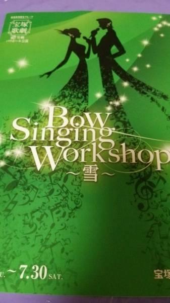 雪組★Bow Singing Workshop★パンフ 永久輝せあ有沙ひとみ他