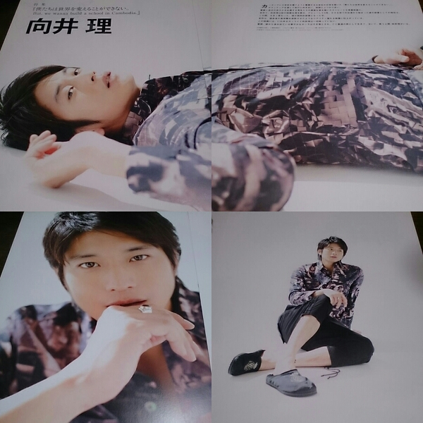 【向井理】7P.11.05.Actorsmagazine.切抜.送料無料.