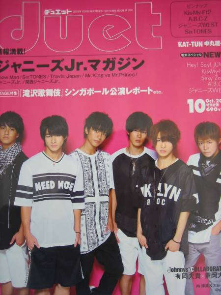 duet 2015.10キスマイ A.B.C-Z ジャニーズWEST Jr Six TONES