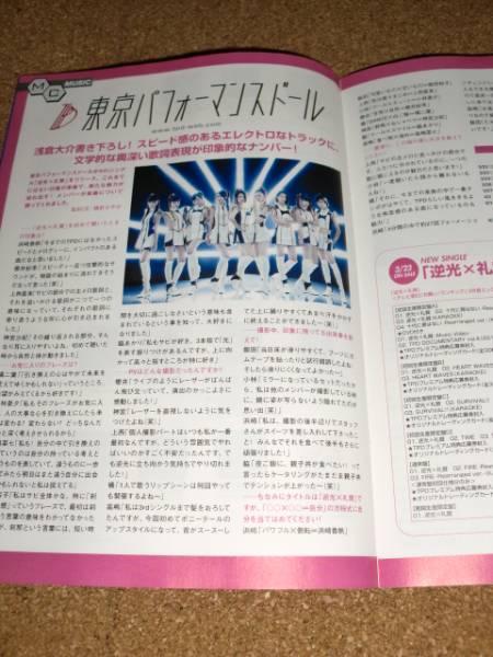 ●東京パフォーマンスドール 逆光×礼賛●ミューズクリップ ライブグッズの画像