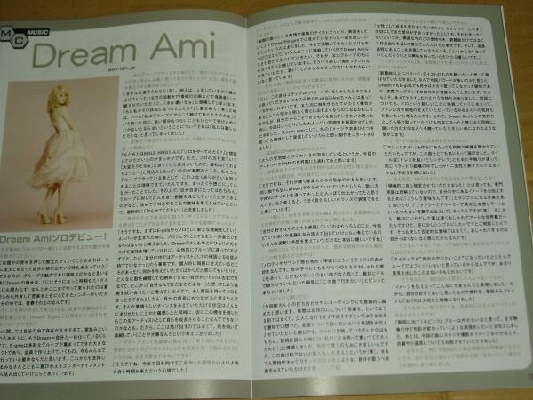 ●Dream Ami (E-girls) インタビュー●ミューズクリップ ライブ・イベントグッズの画像