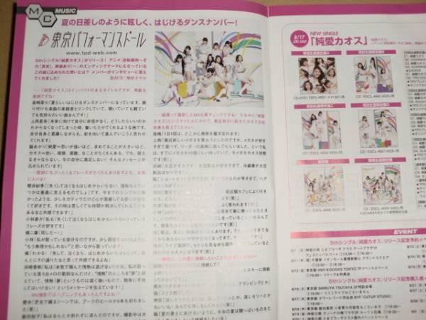 東京パフォーマンスドール インタビュー◆ミューズクリップ ライブグッズの画像