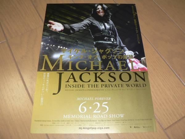 マイケル ジャクソン◆キングオブポップの素顔●公式チラシ 20枚