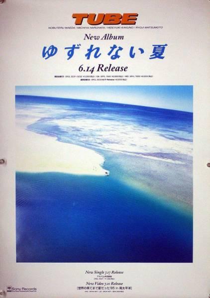 TUBE チューブ B2ポスター (L19009)