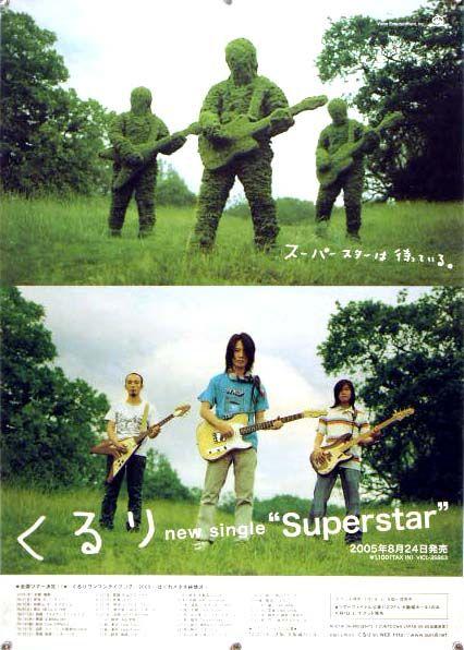 くるり QURULI B2ポスター (O20013)