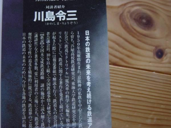 *ナレッジエンタ読本10 すごい列車! 横見浩彦 川島令三_画像3