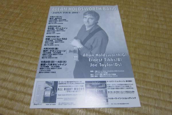 アラン・ホールズワース allan holdsworth 来日 告知 チラシ 2004 ライブ