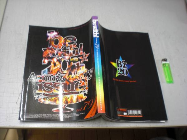 B'z 20周年記念会報 be with 20th Anniversary VOL.79 送164
