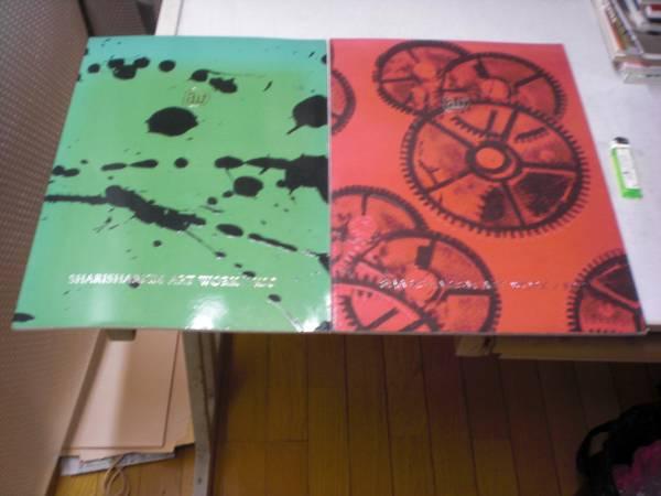 米米クラブ パンフ SHARISHARISM ART WORK/K2C 2冊