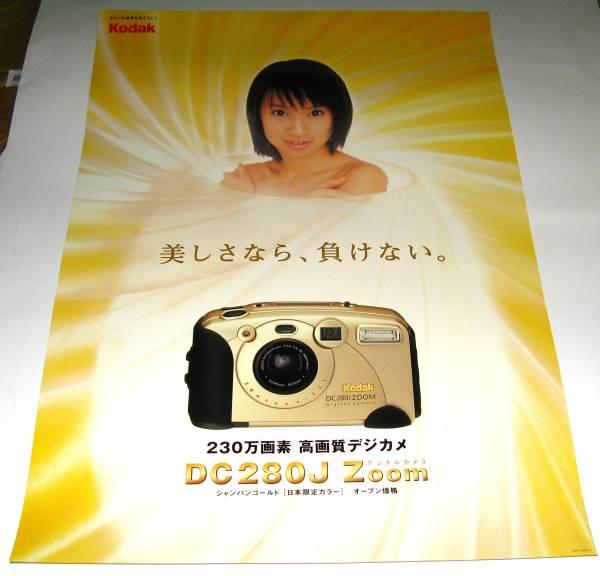 ※ 鈴木亜美 Kodak カメラ 宣伝ポスター