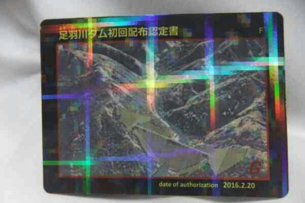 ☆福井県ダムカード足羽川ダム初回認定書と足羽川ダムカードセット ☆
