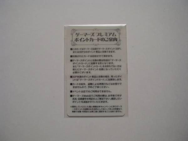 デジキャラット コゲどんぼ先生 ゲーマーズ30ポイントカード_画像2