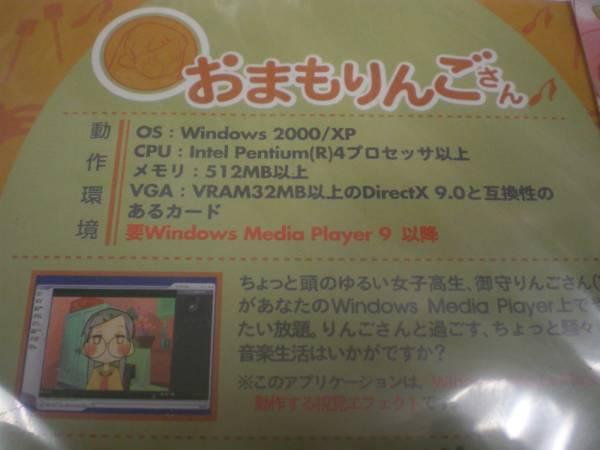[即決/同人PCツール]おまもりんごさん 1 hirahira.net Windows_画像3
