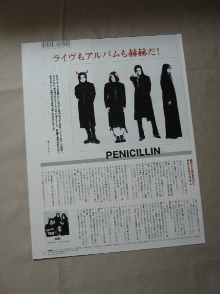 '03【嚇嚇について PENICILLIN/自分の意志は消す 林原めぐみ】♯