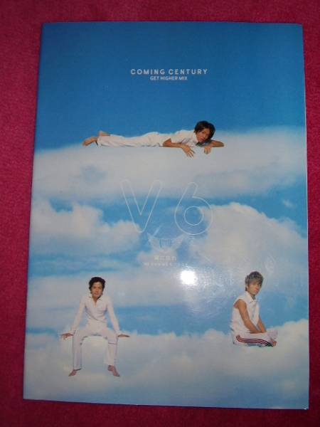 ☆V6 1998年夏パンフ「翼になれ」☆森田剛三宅健岡田准一
