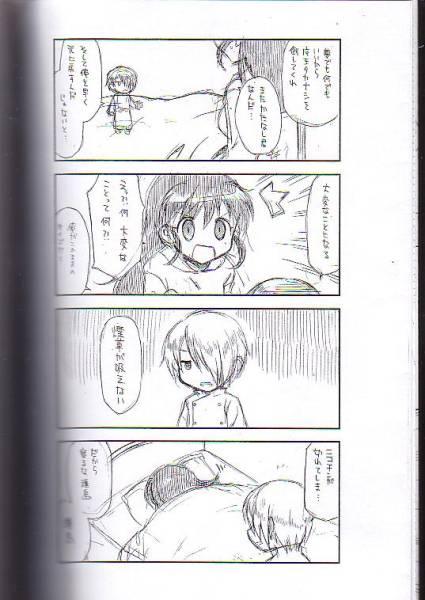 虚弱畑「AWAKING!!準備号」高野うい 藤井理乃 WORKING!!_画像2