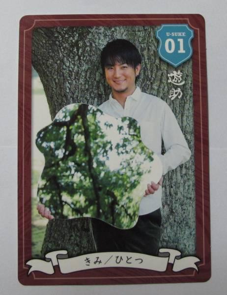 遊助「きみ/ひとつ」封入トレカ01 上地雄輔トレーディングカード