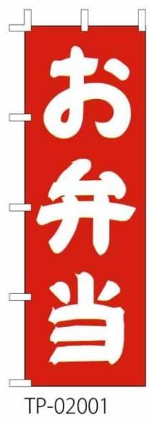 激安・のぼり お弁当 TP-02001_TP-02001