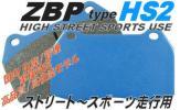インプレッサ GRB GRF GVB GVF 他 ブレーキパッド スポーツ走行対応品 【ZBP HS2】 税込価格