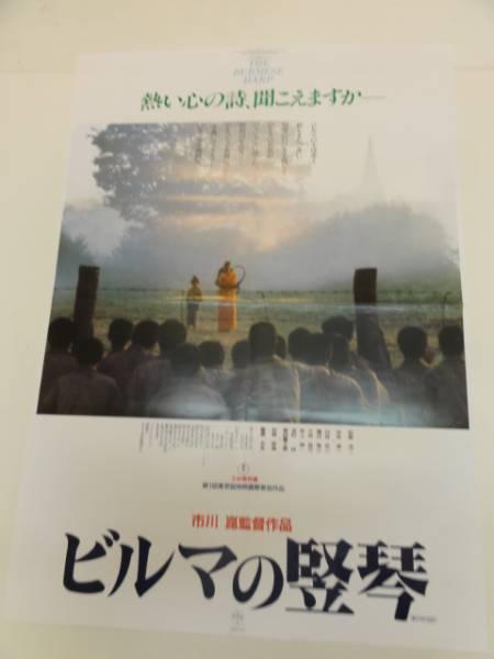 ub21978石坂浩二市川崑『ビルマの竪琴』ポスタ_画像1