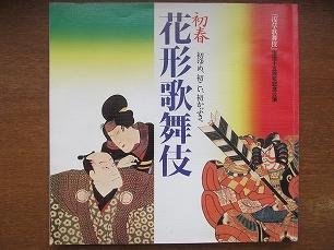 初春花形歌舞伎パンフ 1994.1浅草 中村時蔵 市川染五郎 市川新車
