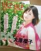 キョードー大阪音楽情報誌KEP 2015.9 大原櫻子/高橋優 2冊セット