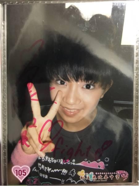 私立恵比寿中学 星名美怜サイン入り公式生写真105 ライブグッズの画像