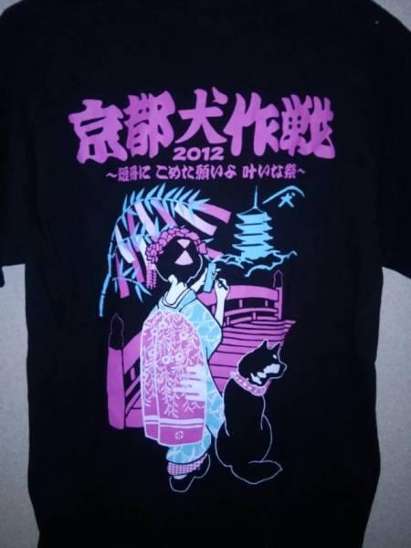 京都大作戦 2012 半袖Tシャツ S