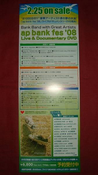 【ポスター2】 BankBandバンクバンド/ap bank fes'08 非売品!