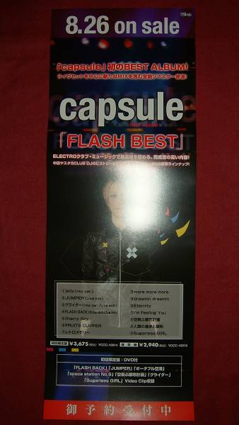 【ポスター3】 capsule/FLASH BEST 非売品!筒代不要!