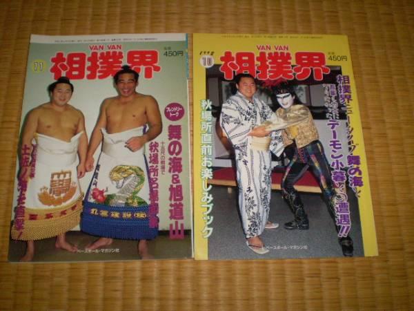 舞の海 相撲 雑誌 本 大相撲 VANVAN デーモン小暮 レア 激安 グッズの画像