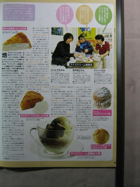 '99【デザート大賞 カジヒデキ×田中知之×チャーべ】♯