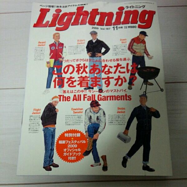 ライトニングLightning2009年11月号Vol.187☆古本美品☆ジーンズ_画像1
