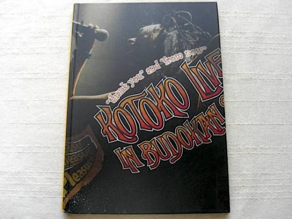 KOTOKO LIVE IN BUDOKAN 2010 パンフ 未開封DVD付
