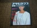 ■アサヒグラフ 1983.12.9■武田久美子/ジャッキーチェン