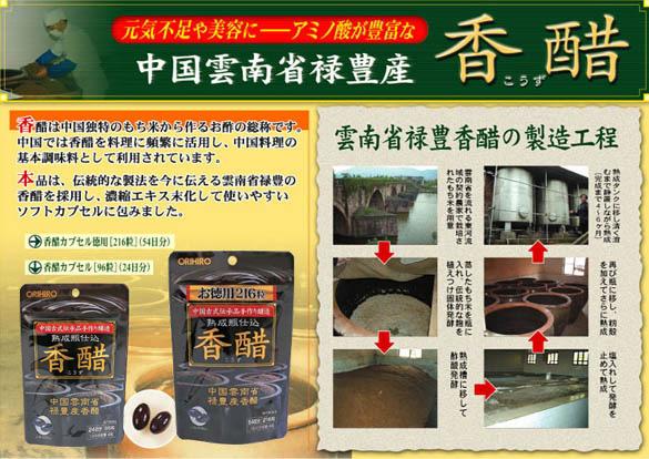 送料無料■香醋カプセル 216粒×6個セット■オリヒロ 香酢_画像2