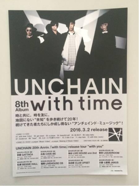 アルバム販促チラシ/UNCHAIN/8thAlbum『with time』