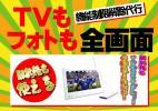 SoftBank 202HW 改造作業【TV&フォト】ダブル機能制限解除!機能について簡易説明書付きで返送します。